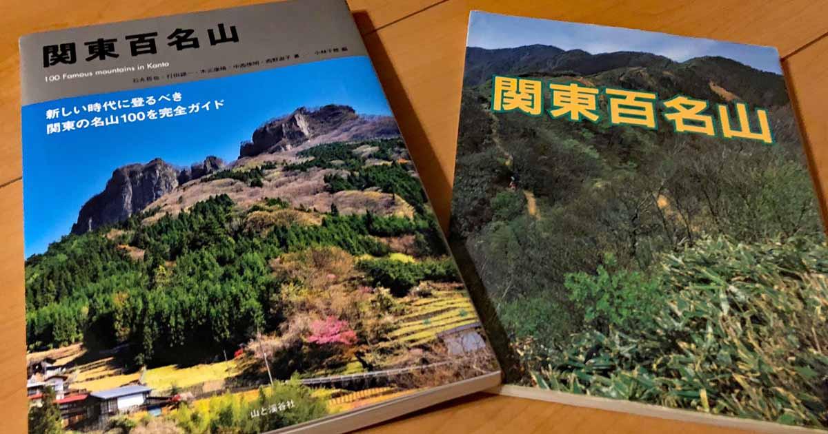 新旧関東百名山